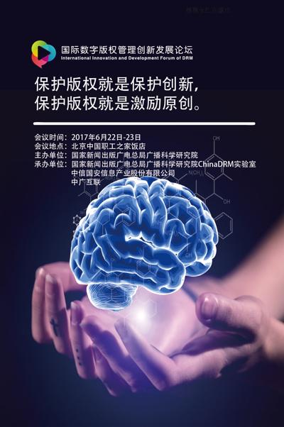 首届国际数字版权管理创新发展论坛将于6月召开