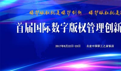 首届国际数字版权管理创新发展论坛