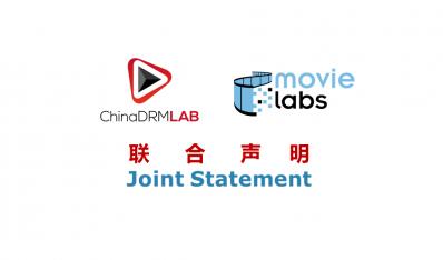 ChinaDRM实验室与美国MovieLabs公司发表联合声明
