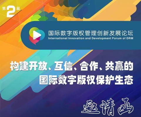 国际数字版权管理创新发展论坛于2018年7月10-11日在北京召开
