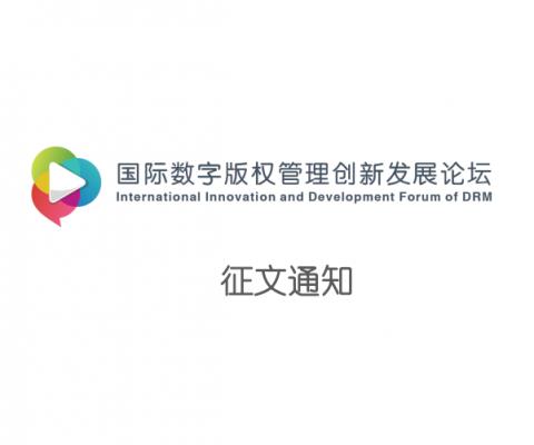 第2届国际数字版权管理创新发展论坛 征文通知