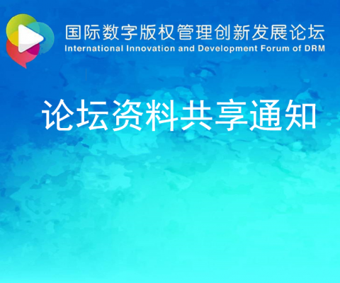 第2届国际数字版权管理创新发展论坛资料共享