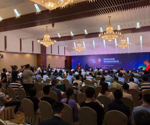 第2届国际数字版权管理创新发展论坛成功召开