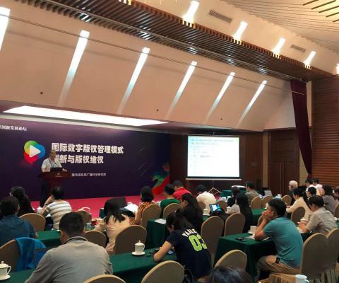 第2届国际数字版权管理创新发展论坛分论坛成功召开